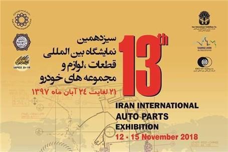 سیزدهمین نمایشگاه بینالمللی قطعات خودرو با حضور صدها شرکت داخلی و خارجی