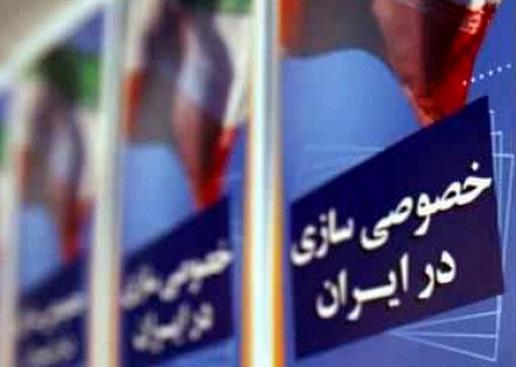 شفافسازی شرکت آلومینیوم ایران در خصوص منابع تأمین ارز؛ لزوم نظارت دولت به خصوصی سازی واقعی به جای اختصاصی سازی!