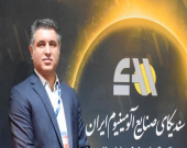دبیر سندیکای صنایع آلومینیوم ایران مطرح کرد: پرمیوم 170 دلاری آلومینیوم برای کمک به صنایع بالادستی
