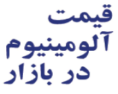 قیمت آلومینیوم در بازار روز چهارشنبه هفتم اسفند 1398