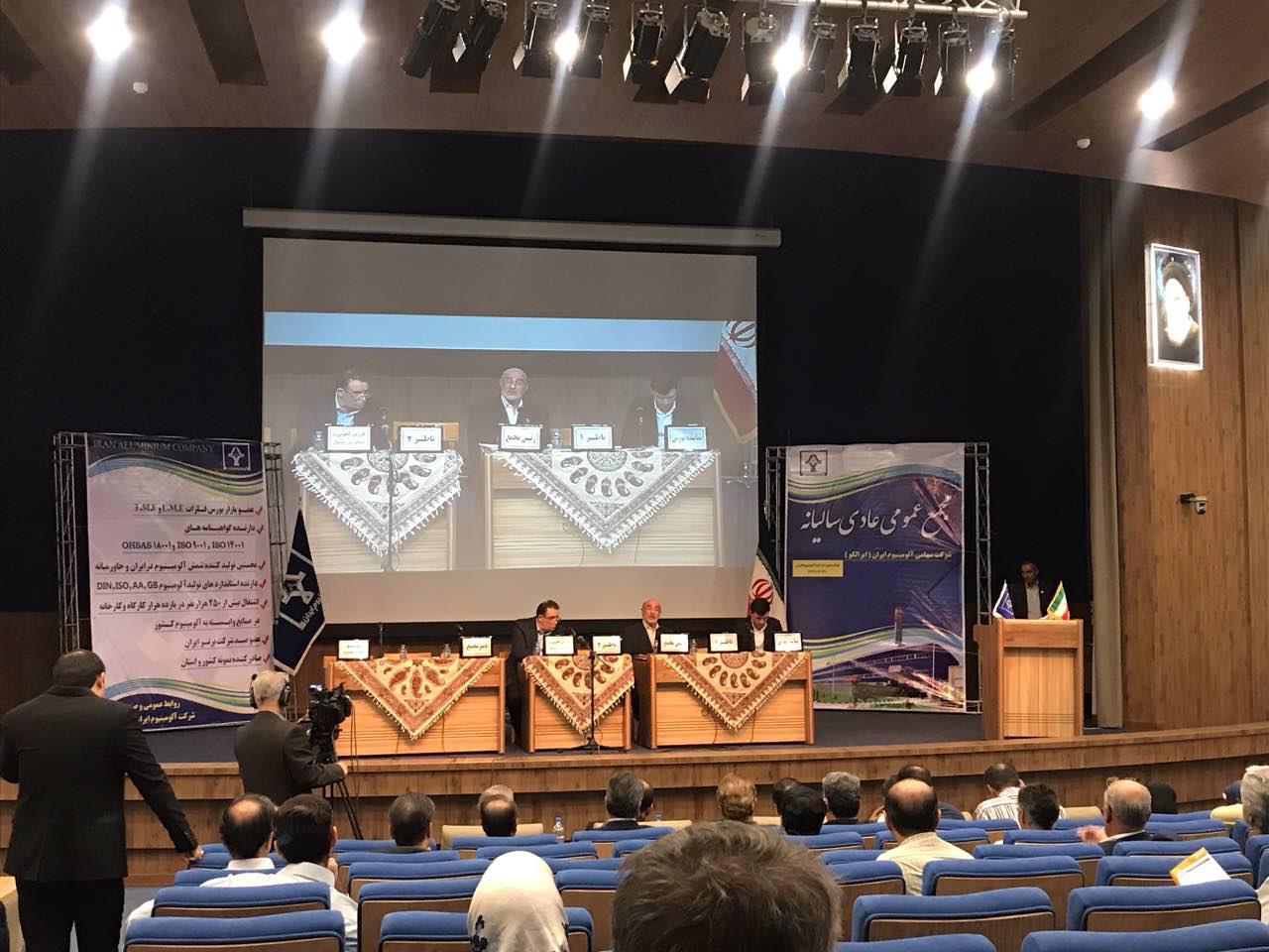برگزاری مجمع عمومی عادی سالانه شرکت آلومینیوم ایران