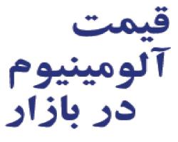 قیمت آلومینیوم در بازار روز چهارشنبه بیست و دوم آبان 1398