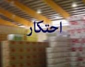 کشف ۴ هزار تن آلومینیوم احتکار شده در یزد