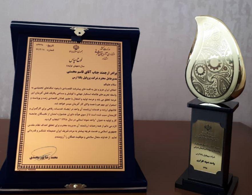 انتخاب پروفیل یکتا ارس (آلسون) بهعنوان واحد نمونه استانی در آذربایجان شرقی