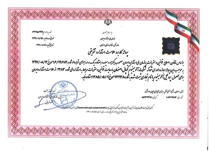تمدید گواهینامه کاربرد علامت استاندارد شرکت آلومینیوم کوپال