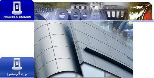"""سود 9 ماهه شرکت نورد آلومینیوم اراک """"فنوال"""" ۵۲۹ درصد افزایش یافت"""