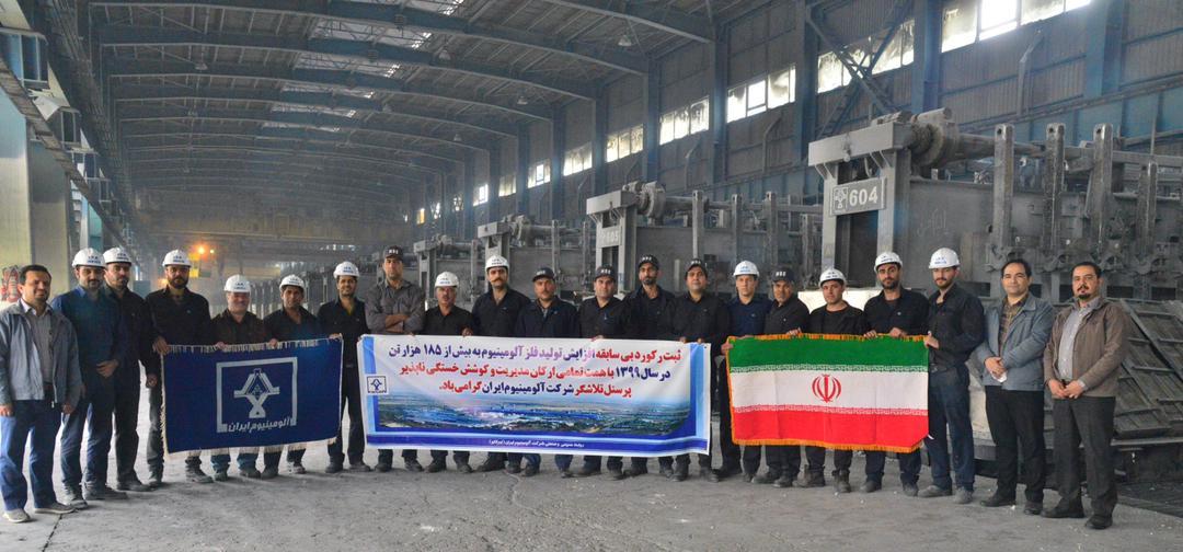 رکورد بی سابقه تولید آلومینیوم توسط شرکت آلومینیوم ایران (ایرالکو)