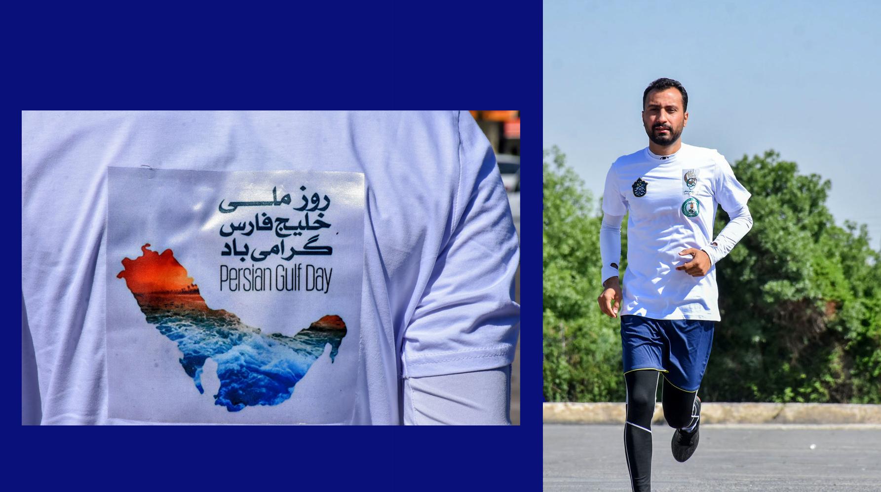 به مناسبت گرامیداشت روز خلیج فارس