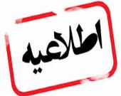 برگزاري نمايشگاه محصولات آكرول در اصفهان