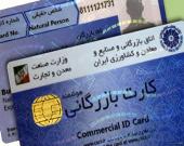 شرکت آلومینیومسازی ایران گرفتار عدم تمدید کارت بازرگانی